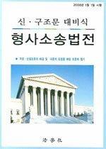 [한정판매] 형사소송법전
