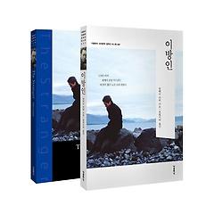 이방인 미니북 세트 (한글판+영문판)