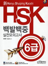 신HSK 백발백중 실전모의고사 - 6급 (강의용)