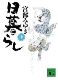 日暮らし(中) (講談社文庫)
