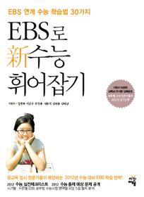 EBS로 신 수능 휘어잡기 (2011)
