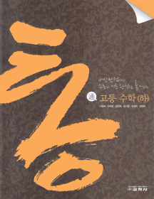 통 고등수학 (하/ 2012)