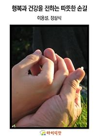 행복과 건강을 전하는 따뜻한 손길