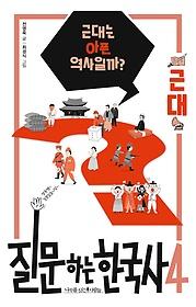 질문하는 한국사 4 - 근대
