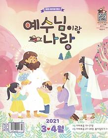 예수님이랑 나랑 (격월간) 3,4월호