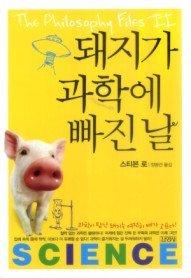 돼지가 과학에 빠진 날