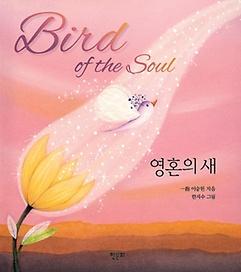 영혼의 새 (미니북)