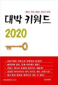 대박 키워드 2020