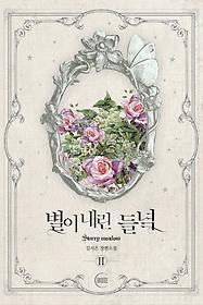 별이 내린 들녘 .2 :김서은 장편소설