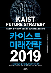 카이스트 미래전략 2019 :기술변화부터 국제정세까지 한반도를 둘러싼 메가트렌드 전망과 전략 =KAIST future prospect 2019