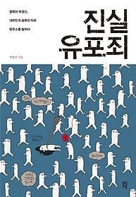 진실 유포죄 : 법학자 박경신, 대한민국 표현의 자유 현주소를 말하다