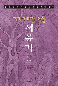 기기묘묘한 소설 서유기 2