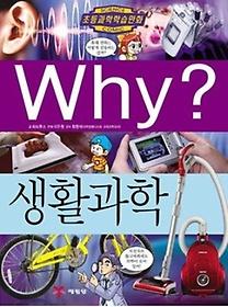 중고)Why?과학047 생활과학(2판)