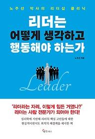 리더는 어떻게 생각하고 행동해야 하는가(201907심사)