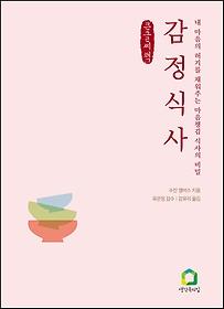 감정 식사 (큰글씨책)