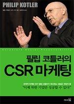 필립 코틀러의 CSR 마케팅