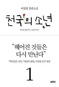 [90일 대여] 천국의 소년 1