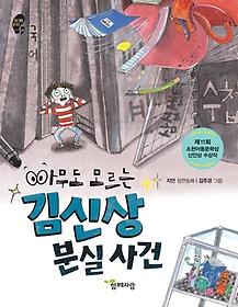 아무도 모르는 김신상 분실 사건 : 지안 장편동화