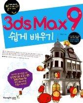 3DS MAX9 쉽게 배우기 (CD:1)
