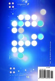 인문예술잡지 - F16호