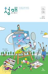 청소년 매일성경 (격월간) 5,6월호