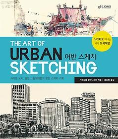 어반 스케치 : 차가운 도시, 열혈 그림쟁이들의 핫한 스케치 기록