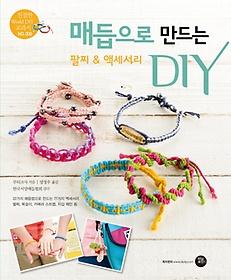 매듭으로 만드는 팔찌&액세서리 DIY