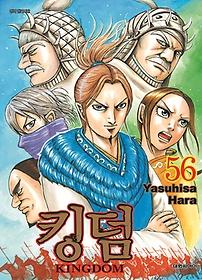 킹덤 56