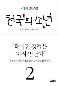 [90일 대여] 천국의 소년 2