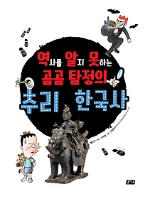 역알못 곰곰 탐정의 추리 한국사