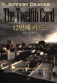 12번째 카드