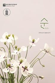 매일성경 순 (격월간) 5,6월호