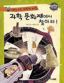 "<font title=""세상 모든 과학의 비밀 과학 문화재에서 찾아라"">세상 모든 과학의 비밀 과학 문화재에서 찾...</font>"