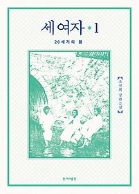 세 여자. 1 : 20세기의 봄 : 조선희 장편소설