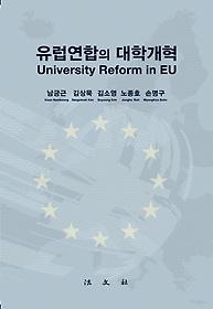 유럽연합의 대학개혁