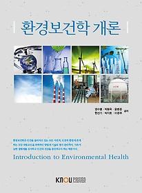 환경보건학 개론