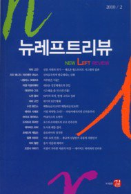 뉴레프트리뷰 2 (2010)