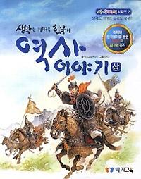 생각을 키워주는 한국의 역사 이야기 - 상