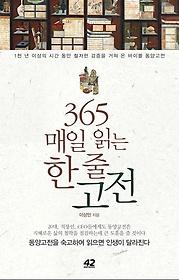 365 매일 읽는 한 줄 고전