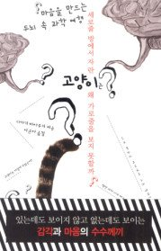 "<font title=""세로줄 방에서 자란 고양이는 왜 가로줄을 보지 못할까?"">세로줄 방에서 자란 고양이는 왜 가로줄을 ...</font>"