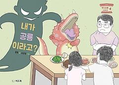 내가 공룡이라고?