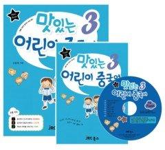 "<font title=""맛있는 어린이 중국어 3 - 메인북 + 플래시 VCD 세트"">맛있는 어린이 중국어 3 - 메인북 + 플래시...</font>"