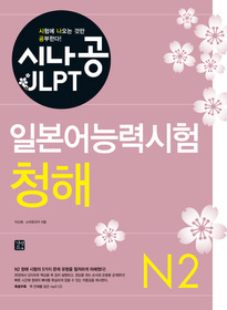 시나공 JLPT 일본어능력시험 N2 - 청해