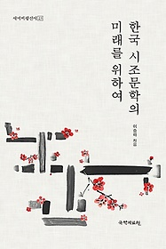 한국 시조문학의미래를 위하여