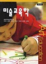 미술교육학