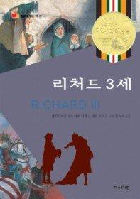 리처드 3세