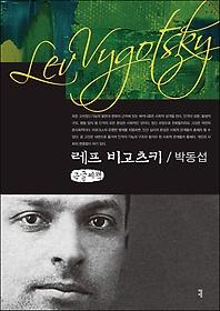 레프 비고츠키 (큰글씨책)