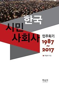 한국시민사회사 민주화기 1987∼2017