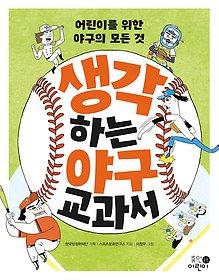 생각하는 야구 교과서
