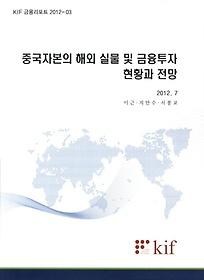 "<font title=""중국자본의 해외 실물 및 금융투자 현황과 전망"">중국자본의 해외 실물 및 금융투자 현황과 ...</font>"